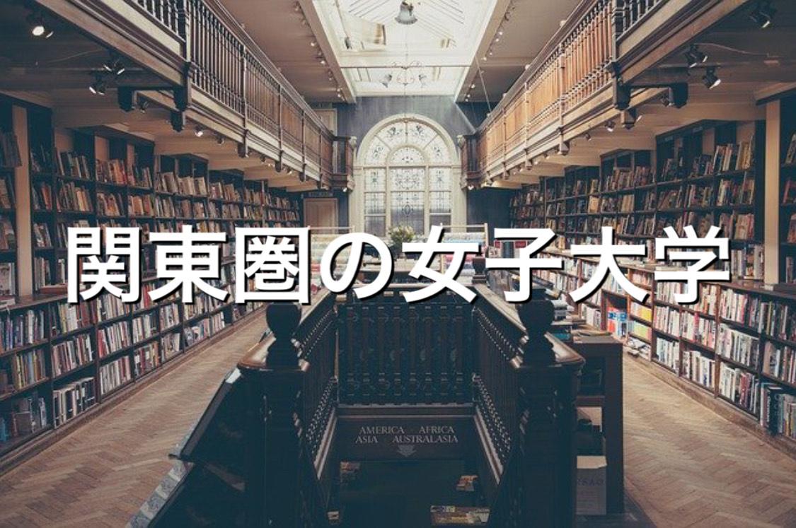 関東圏の女子大学の学費
