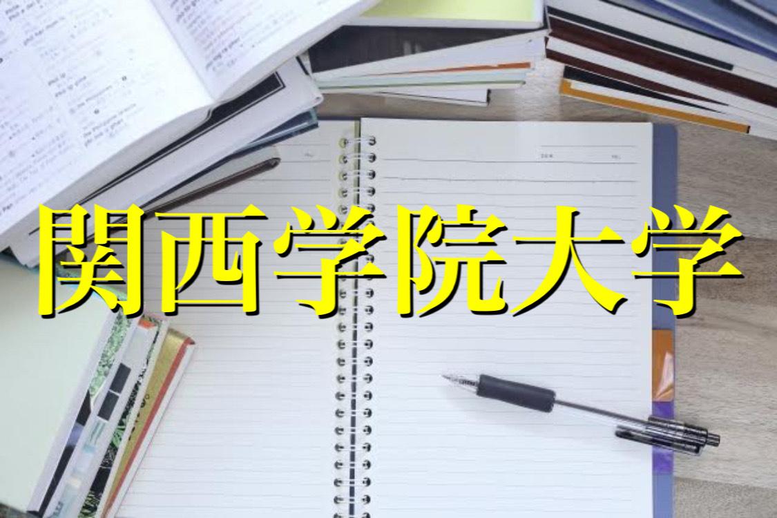 関西学院大学の英語の特徴
