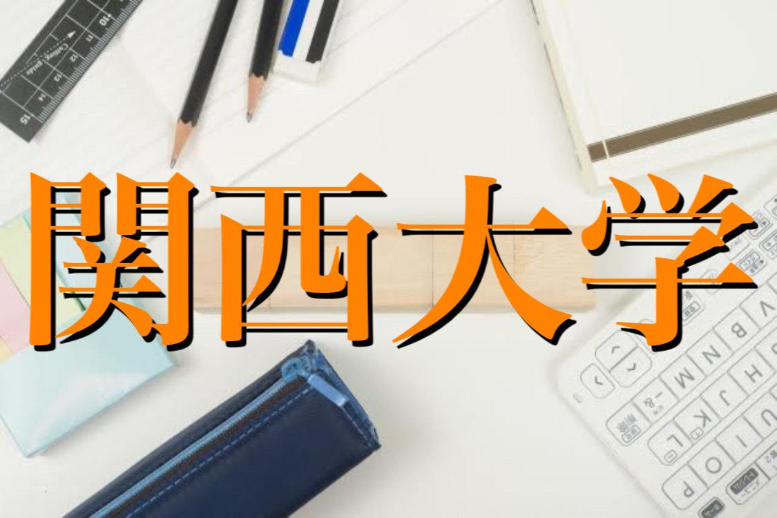 関西大学の英語の特徴