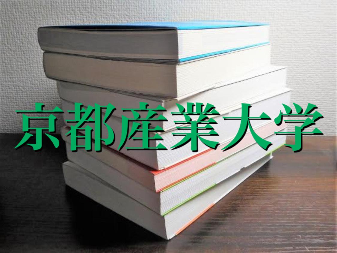 京都産業大学の英語