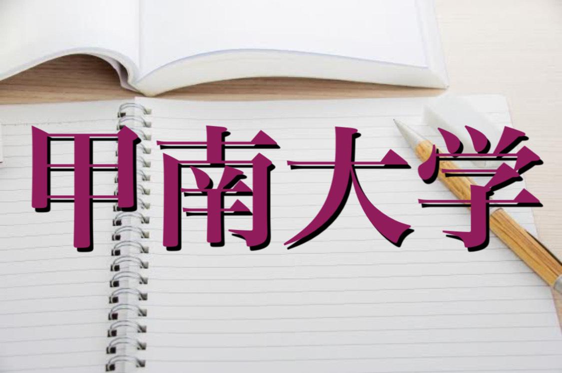 甲南大学の英語