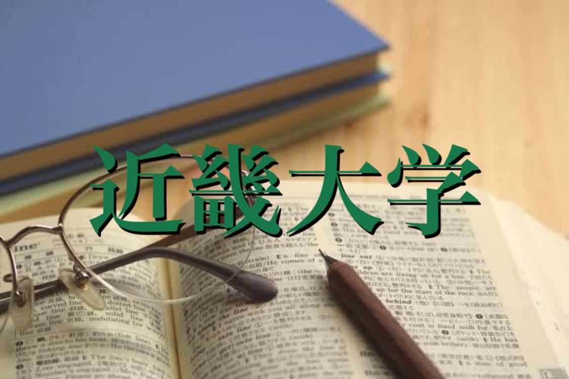 近畿大学の英語