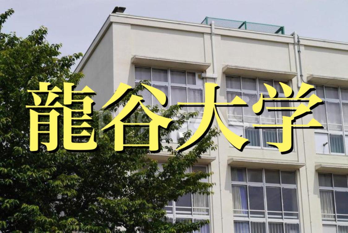 龍谷大学の英語